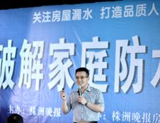 德高防水总经理胡小龙对市民进行房屋防水培训
