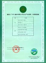 德高(广州)建材有限公司认证产品类另、名称规格表