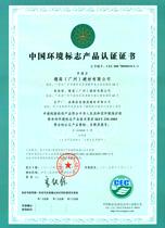 成都瓷砖胶中国环境标志产品认证证书