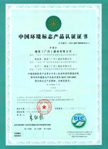 广州瓷砖胶中国环境标志产品认证证书