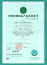 上海瓷砖胶中国环境标志产品认证证书