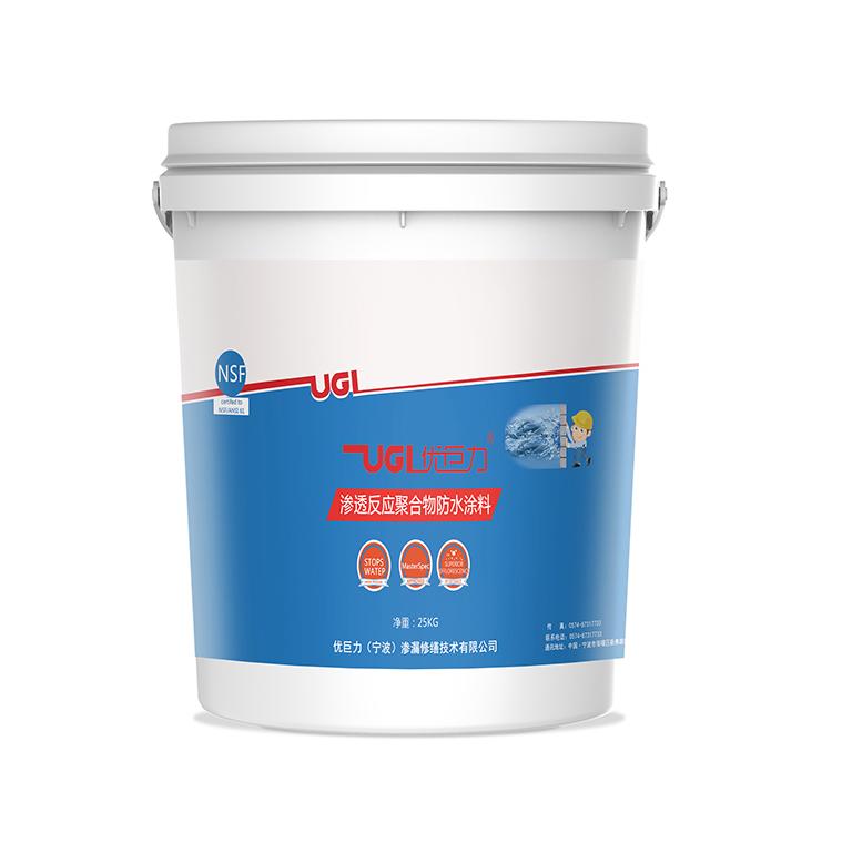 优巨力UGL渗透反应聚合物防水涂料