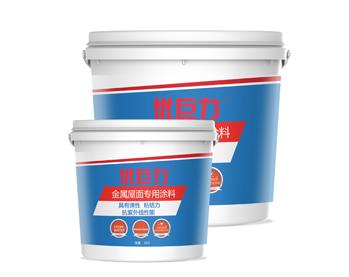 优巨力UGL金属屋面专用丙烯酸耐紫外线之高弹涂料